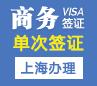 罗马尼亚商务签证[上海办理]