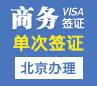 罗马尼亚商务签证[北京办理]