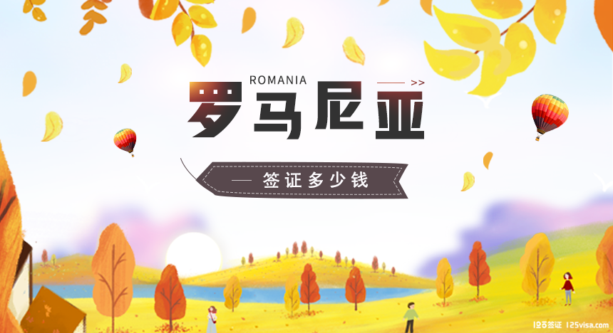 罗马尼亚签证费用